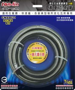Commanding CNS9621 operating pressure rubber hose with liquefied petroleum gas (H level) - Length of wire tube (containing size)